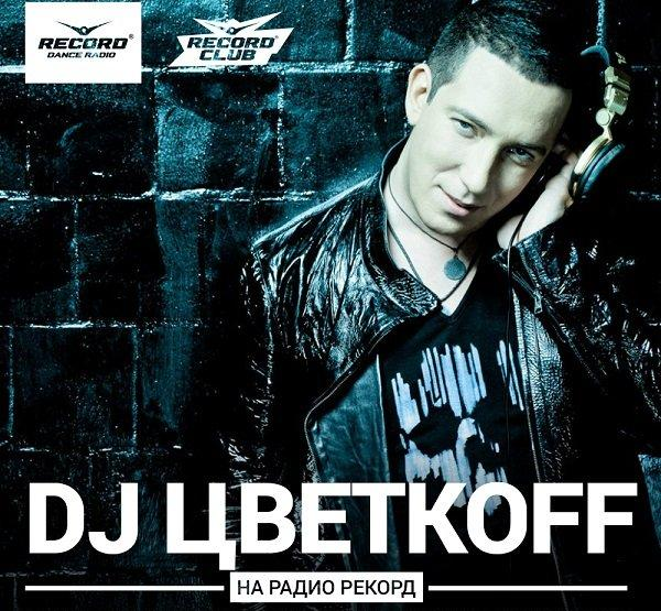 DJ Цветкoff - Record Club TOP NEW (2018) MP3